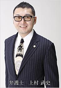 京都刑事弁護人 上村 武史