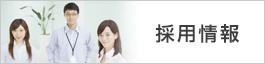 刑事弁護人 採用サイトはこちら